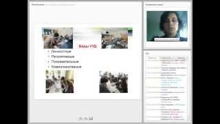 Проектный урок как средство достижения метапредметных результатов