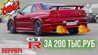 Купили САМЫЙ дешевый GT-R в России!