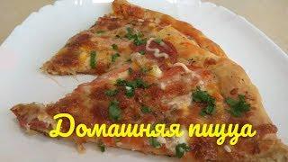 Домашняя пицца самый вкусный рецепт/Pizza