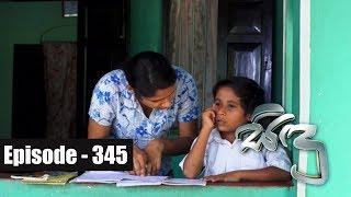 Sidu |  Episode 345 01st  December 2017 Thumbnail