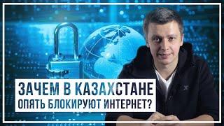 В Казахстане опять блокируют интернет. Зачем на этот раз?