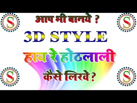 How To Create 3d Text In Photoshop !! 3d Text In Photoshop !! Photoshop Me 3d Kaise Banaye