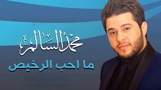 محمد السالم - ما احب الرخيص | 2014 | (Mohamed Alsalim - Ma Ahab Alrkes (Official Audio