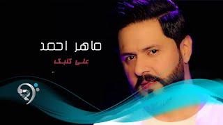 ماهر احمد على كلبك / Offical Audio
