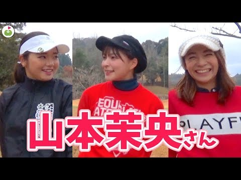 かわいくてゴルフも上手い芸能人、山本茉央さんとゴルフ #2