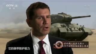 """紀錄片""""坦克大戰""""第十六集 六天戰爭(1967年第三次中東戰爭)"""