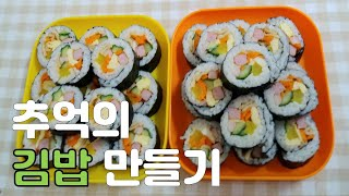 [김밥]추억의 김밥 만들기  소풍김밥만들기  기본재료에…