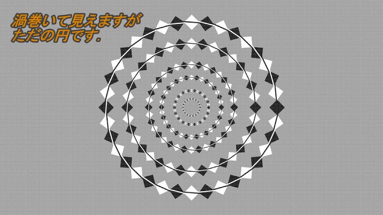 u932f u8996  u307e u304b u4e0d u601d u8b70 u306a u611f u899a u306b u9665 u308b u56f3 u5f62 optical illusion