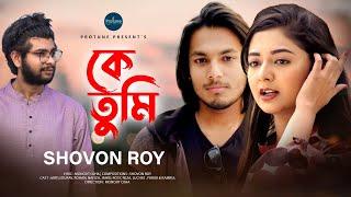 Ke Tumi - Shovon Roy Mp3 Song Download