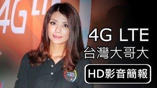 4G LTE台灣大哥大 - [HD]影音簡報