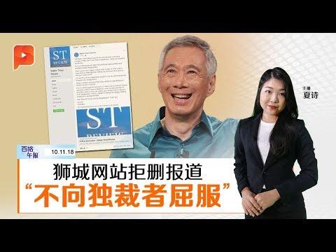拒绝撤下李显龙报道  新加坡网站宁可被封锁
