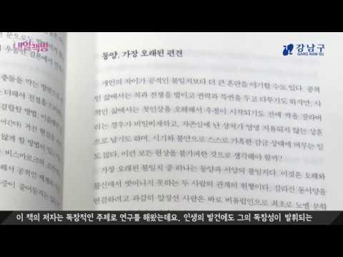내일책방_인생의 발견 (어른을 위한 도서)
