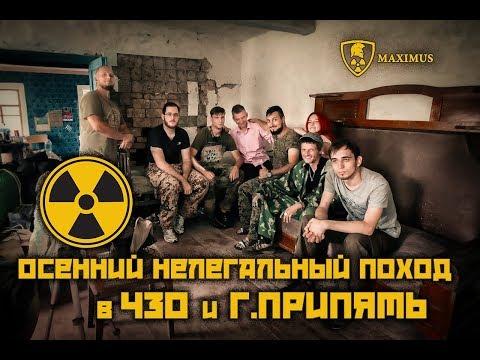 Сентябрьский нелегальный поход в ЧЗО и Припять! | Illegal Campaign In The CEZ And Pripyat! 2018