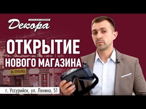 Открытие нового магазина в г. Уссурийске ул. Ленина 51.