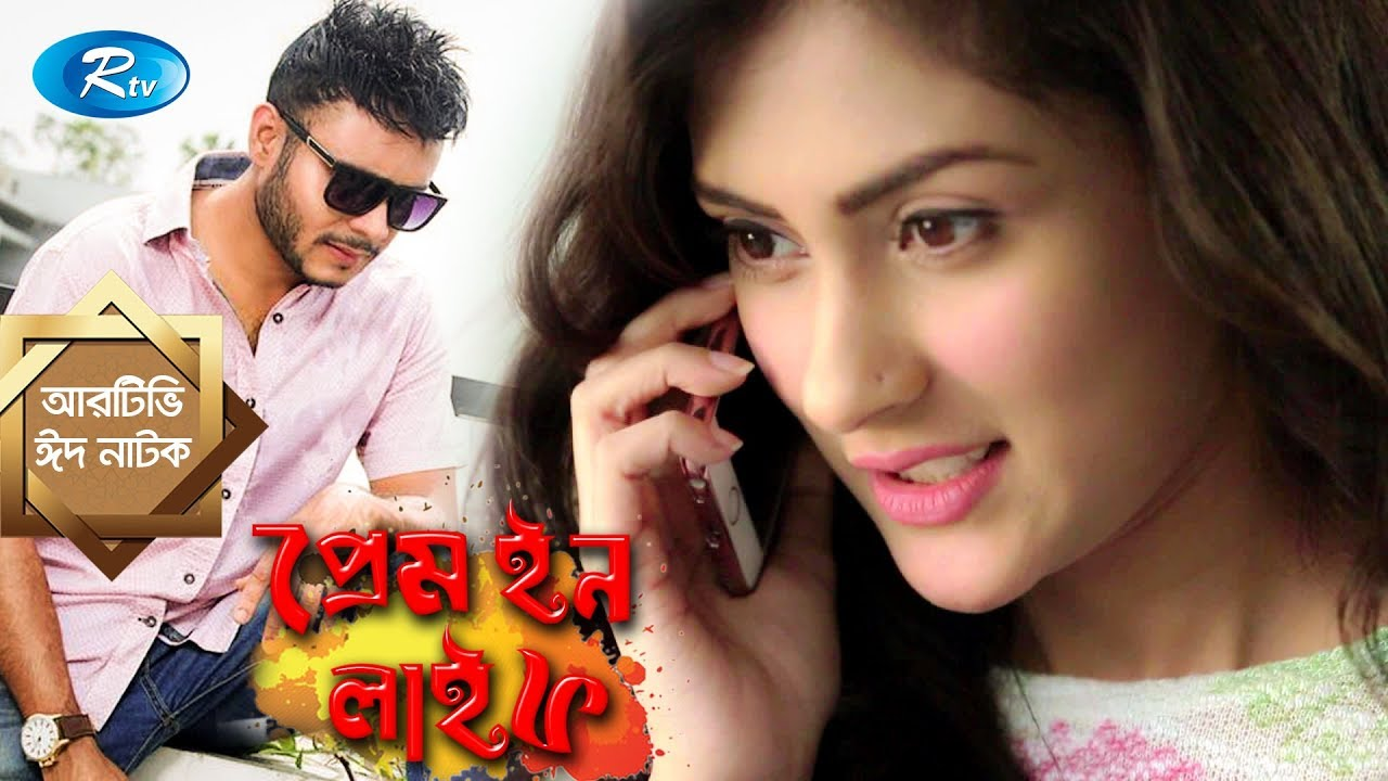 Eid Natok    Prem In Life    প্রেম ইন লাইফ    ft. Mehazabien, Mishu Sabbir    Rtv Drama Eid Special