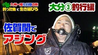 釣った魚で生き延びる‼九州一周七日間釣行‼【大分県#③】