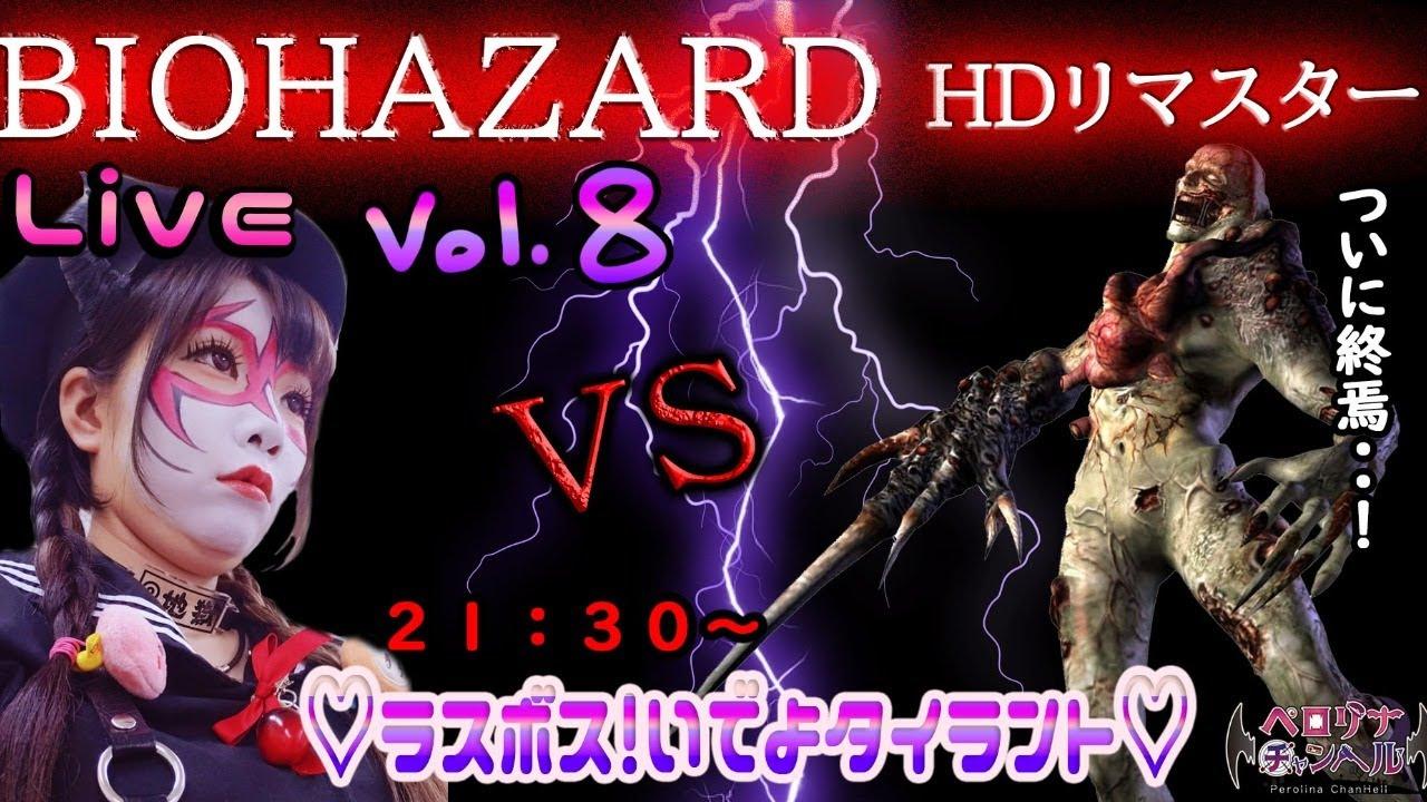 【ヘタレ悪魔の】バイオハザードHDリマスター実況vol.8【地獄プレイ】