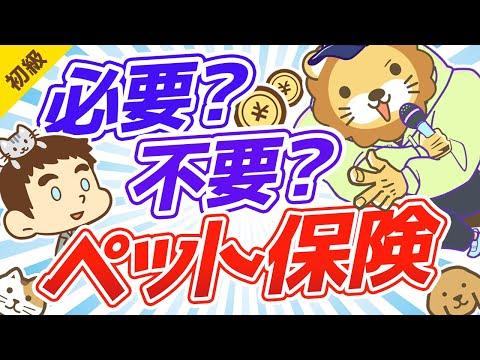 第7-2回 ペット保険が不要な理由【お金の勉強 初級編 】