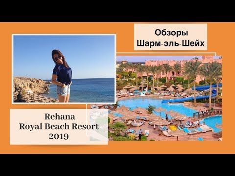 Rehana Royal Beach Resort, Aqua Park & SPA 5 * обзор 6+