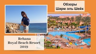REHANA ROYAL BEACH RESORT AQUA PARK SPA 5
