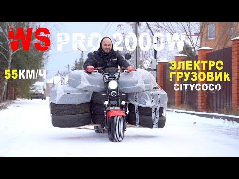 WS-PRO CITYCOCO 2000W! Новинка 2020Года! Бюджетный убийца всех Ситикоко и электросамокатов!  ОБЗОР