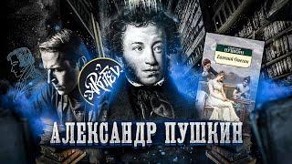 Зачем читать Пушкина? [Исповедь литературоведа]