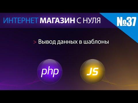 Интернет магазин с нуля на Php Выпуск №37 вывод данных в шаблоны