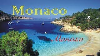 Княжество Монако. Monaco.(Княжество Монако (Monaco) — карликовое государство, ассоциированное с Францией, расположенное на юге Европы..., 2014-12-06T09:01:25.000Z)