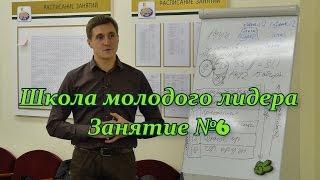 Школа молодого лидера №6