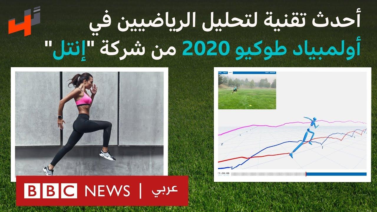 أحدث تقنية لتحليل الرياضيين في أولمبياد طوكيو 2020 من شركة -إنتل-  - نشر قبل 8 ساعة