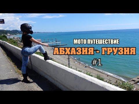 видео: МОТОПУТЕШЕСТВИЕ В АБХАЗИЮ И ГРУЗИЮ.ЧАСТЬ 1.НАЧАЛО ПУТИ