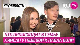 Что происходит в семье Ляйсан Утяшевой и Павла Воли