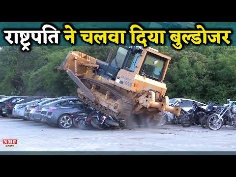 Mercedes, Lamborghini, Porches जैसी Cars पर क्यों चलवाया Bulldozer ?