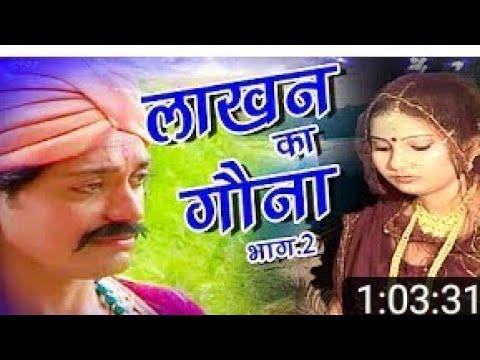 Lakhan Ka Gauna. Part 2.alha Udal. Aks Kumar.