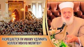 Разрешается ли имаму удлинять коллективную молитву?