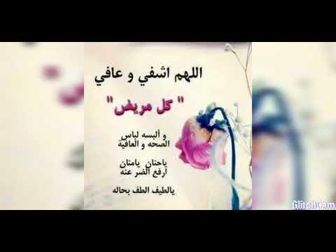 اللهم اشفي ابي شفاء لا يغادر سقما Youtube