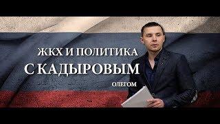 ЖКХ и политика с Олегом Кадыровым. ТСН против УК в деревне Кудрово.