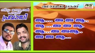 Karoke With Lyrics |Malayala nadinte | Pravasi song| shameer parassery