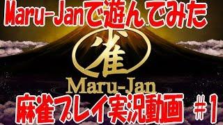 【ゲーム】#1オンライン麻雀Maru-Jan(まるじゃん)プレイ実況動画
