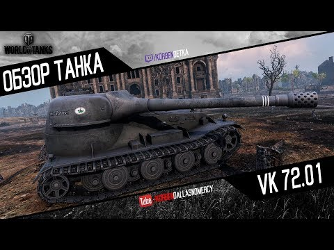 Korben Dallas(Топ стрелок)-VK 7201-13500 УРОНА (ЧАСТЬ 2)