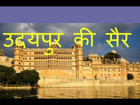 Udaipur A Travel Journey | 2016