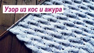 Вяжем спицами узор коса с элементами ажура - видео. Узор для весеннего пуловера.