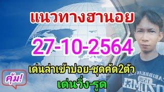 หวยฮานอ27-10-2564,เลขเด่น,ชุดเด่นตัวเดียว,เด่นล่านอย