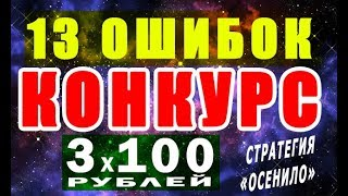 13 ошибок. Конкурс: 3 приза по 100 рублей