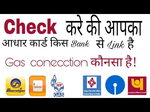 How to Check Aadhar card bank account Link status and gas connection status??