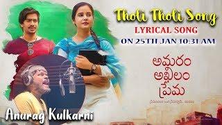 Tholi Tholi Song Singing By Anurag Kulkarni I Amaram Akhilam Prema Movie I Silver Screen