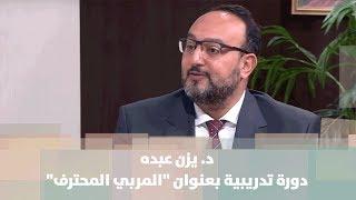 """د. يزن عبده - دورة تدريبية بعنوان """"المربي المحترف"""""""