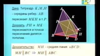 Параллельность прямых и плоскостей в пространстве