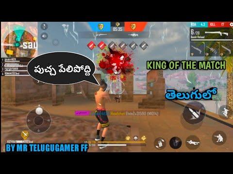 FREE FIRE TELUGU   KILLING MONTAGE   GUN KING MATCH  BY MR TELUGU GAMER FF