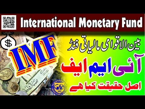 IMF Story in Urdu | International Monetary Fund  in Urdu | IMF Documentary in Urdu